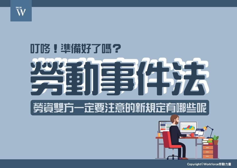勞動事件法|勞資雙方一定要注意的新規定有哪些呢?