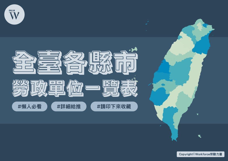 全臺各縣市勞政單位一覽表