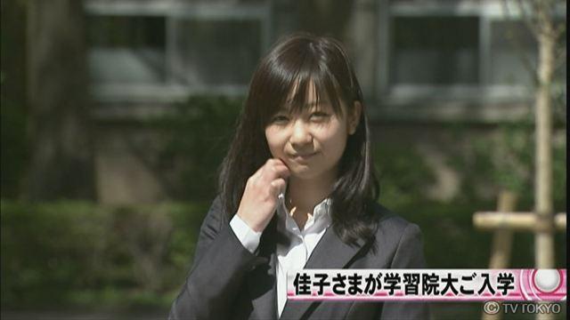 佳子さまが学習院大ご入学|テレ東BIZ(テレビ東京ビジネスオンデマンド)