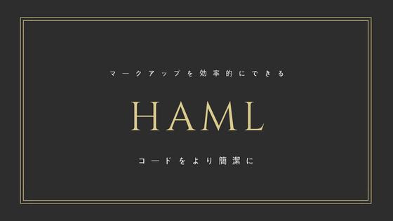 Hamlについて