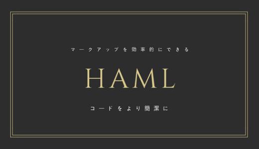 RailsにおけるHaml記法について調べてみた