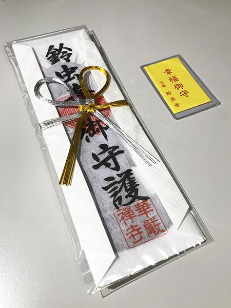 鈴虫寺のお札(左)と黄色の幸福御守(右)本堂で購入できます。