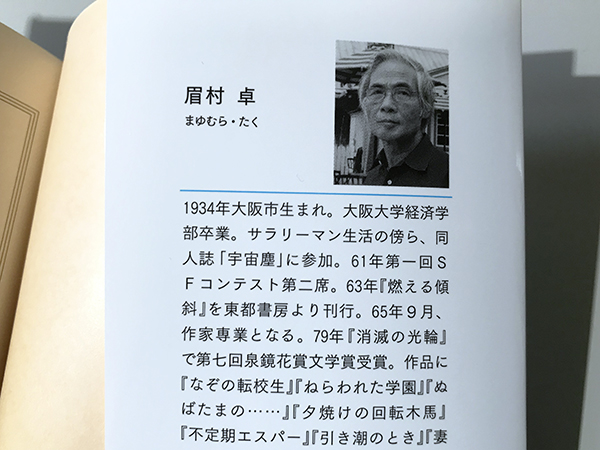 眉村さんは1934年生まれ今年で御年84歳。80歳代半ばでの大ブレイク素晴らしい。