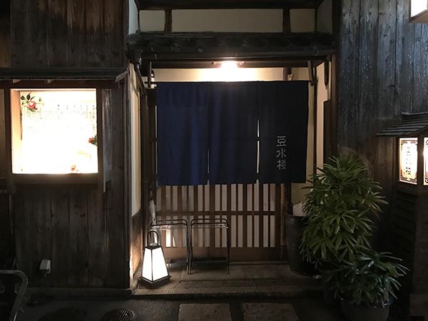 豆水楼の玄関先。古い町家がそのままお店になっています。大正時代にタイムスリップです。