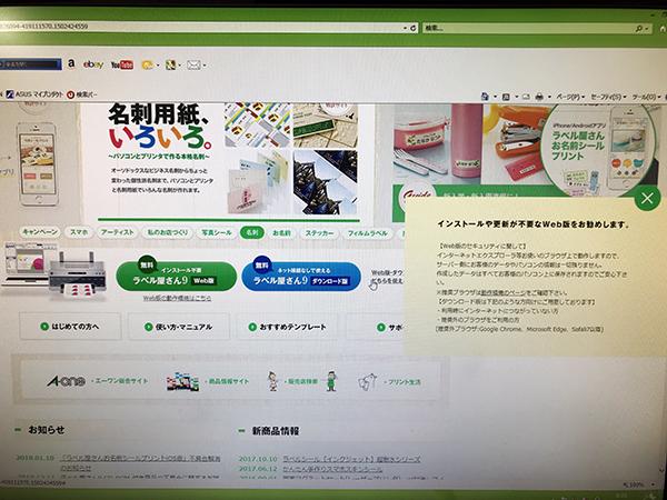 「ラベル屋さん」のページ。ホームページではクラウド版の使用を推奨しています。