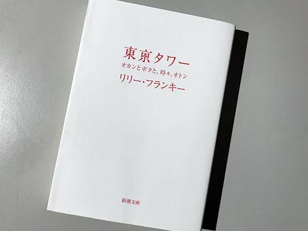 大ヒットしたリリー・フランキー大先生の小説「東京タワー」。大好きでした。