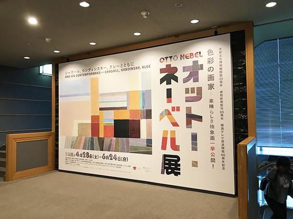 今回は日本ではじめてのオットー・ネーベルの回顧展ということもあり期待が膨らみます。