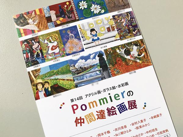 今回も絵画教室М先生が主催される展覧会に飛び入り参加させていただくことになりました。「Pommier」はフランス語で「林檎の木」という意味だそうです。