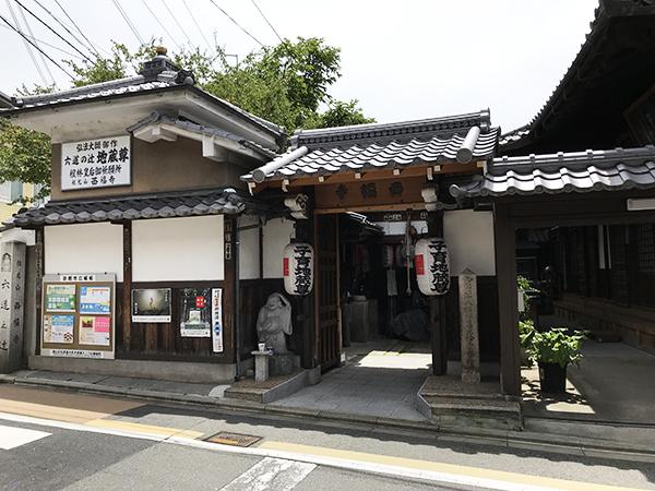 六道の辻にある子育て地蔵「西福寺」。このお寺の向かいに「みなとや」さんはあります。