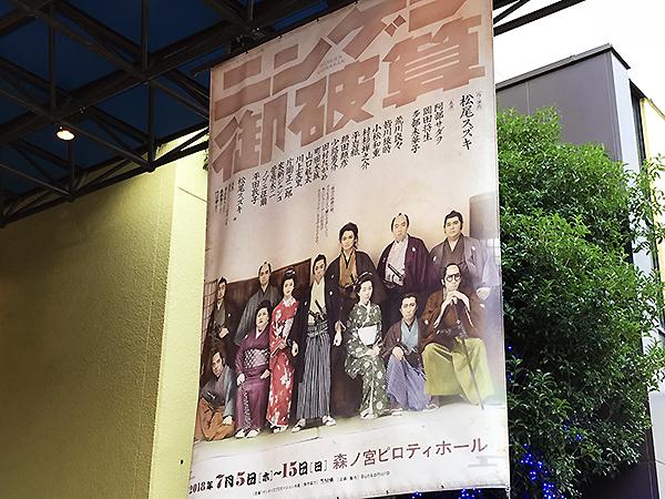 人の背丈の倍はありそうな大きな垂れ幕。江戸末期に撮られたセピア色の写真風。