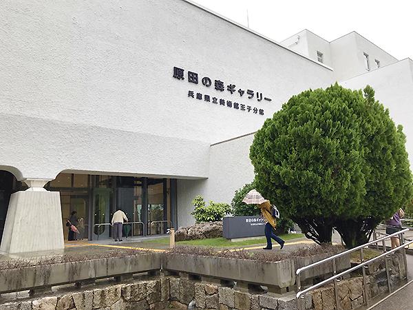 会場となった原田の森ギャラリーはもと兵庫県立近代美術館です。現在はその分館です。