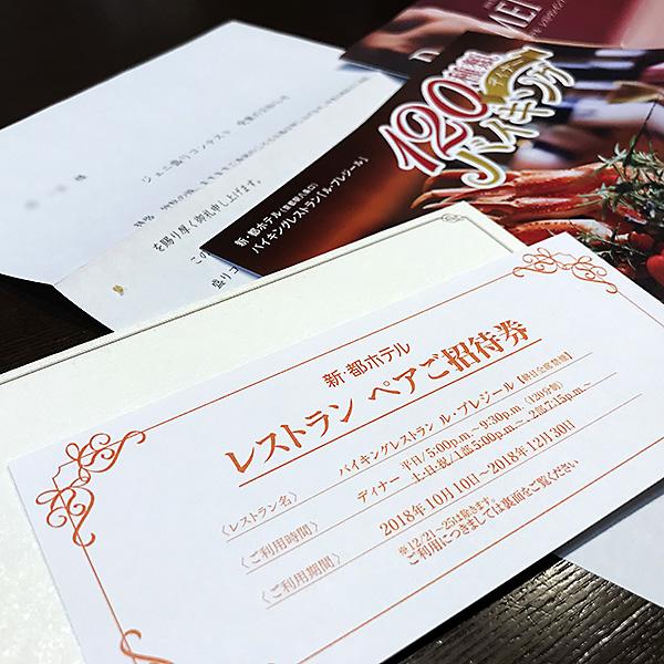 ホテルから届いたレストラン・ディナー券。一緒にドリンクの割引券も入っていました。