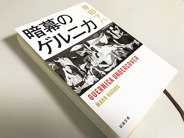 平成30年7月1日初版発行されており、既に文庫本となっています。表紙がゲルニカ。