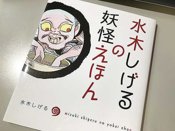 ゲゲゲの鬼太郎で有名、水木しげる先生の妖怪図鑑。26体の妖怪が紹介されています。