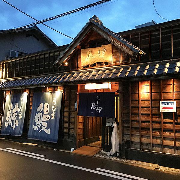 大阪市旭区にある老舗うなぎ専門店「魚伊」さんに出かけました。歴史を感じる外観です。