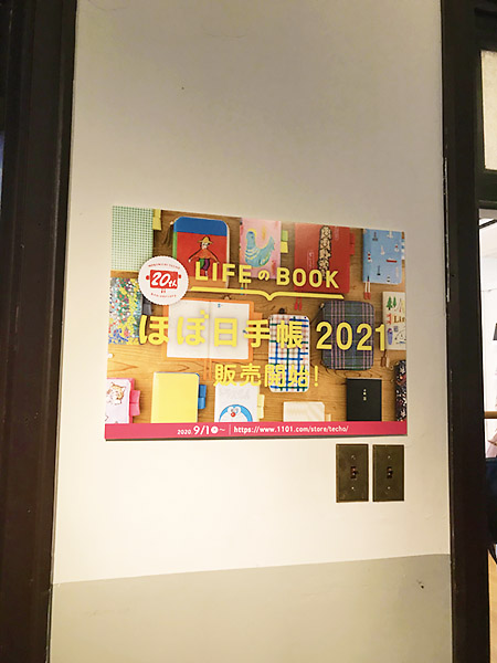 今年は、ほぼ日手帳がはじまって20周年記念の年だそうです。