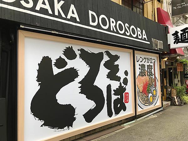 すごく目立つ巨大な看板が店舗の壁に堂々と揚がっています。レンゲが立つ濃度!!