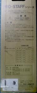 tsunoda_cpn-125f.p2