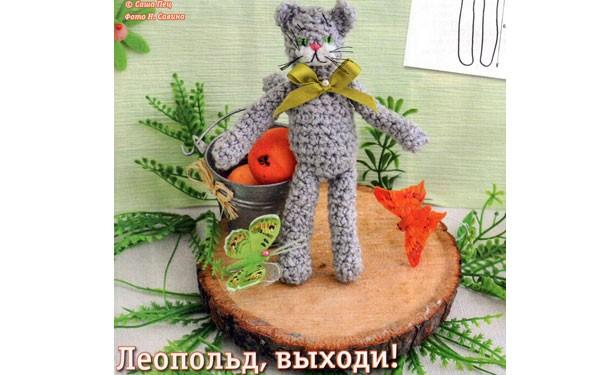 Вязаный крючком кот Леопольд