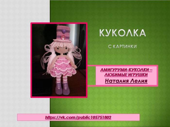 Вязаная кукла в шляпе-цилиндре