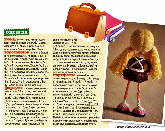 Кукла Школьница