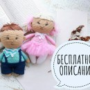 Вязаные пупсы Ирины Копцовой
