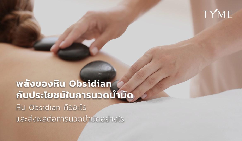 Obsidian Stone Massage