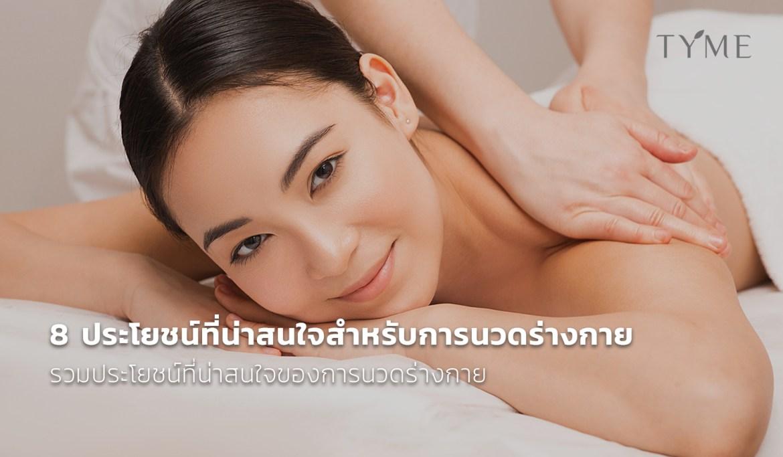 Full Body Massage Benefits