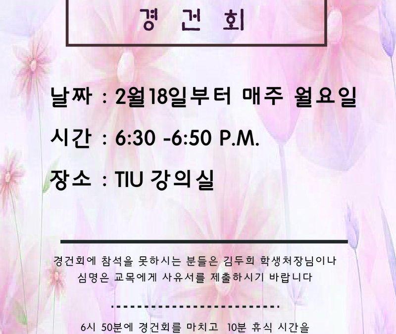2019 Spring 경건회