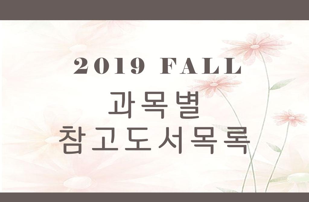 2019 Fall  과목별 참고도서