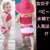 ベビー水着女の子用人気ブランドとかわいいセパレート水着は?