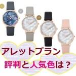 アレットブラン腕時計リリーコレクションの口コミ評判と人気色は?