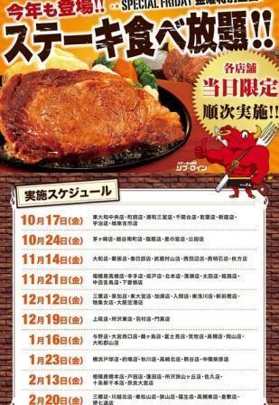 ステーキのどん.jpg