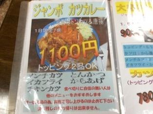太田食堂メニュー.jpg