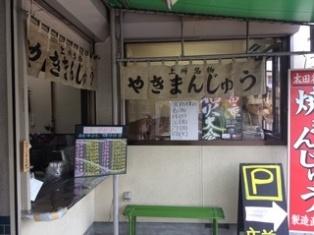 山田屋本店.jpg