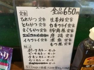 藤生メニュー.jpg