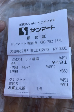 下関ご当地グルメふぐからあげ惣菜サンマート会計レシート