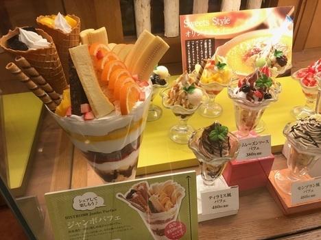 サンマルクカフェモラージュ菖蒲要予約ジャンボパフェ