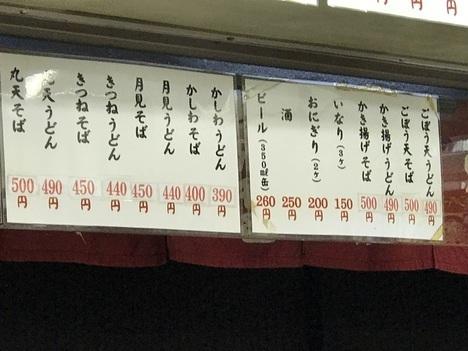 18切符旅乗継駅で使えるご当地グルメかしわうどんぷらっとぴっとメニュー