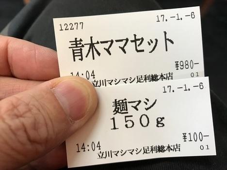 立川マシマシ足利ひーひー麺の限定餅食券