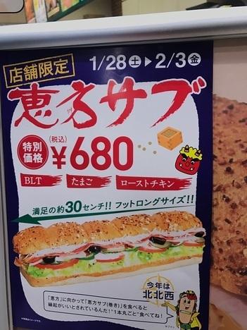 サブウェイ期間限定恵方巻サンド錦糸町メニュー