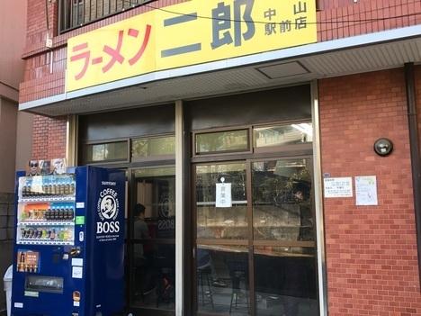 ラーメン二郎中山駅前店外観