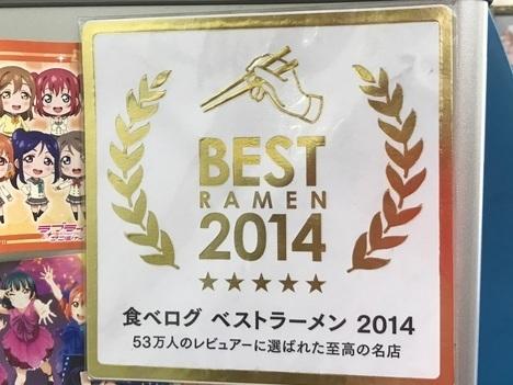 ラーメン二郎中山駅前店食べログ表彰