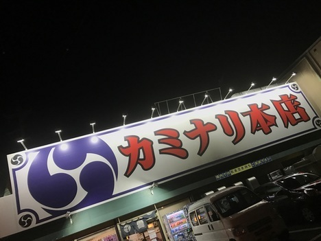 松戸市とみ田系列雷本店