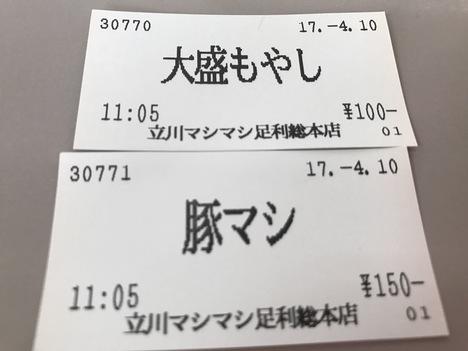 立川マシマシ足利店デラックスマシライスマシマシもやしアブラマシ