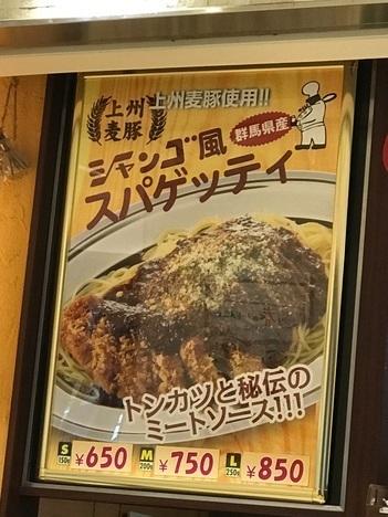 高崎パスタ老舗シャンゴスパゲティ大盛りメニュー