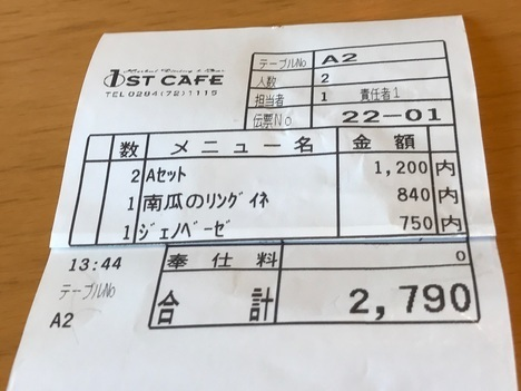 IMG 5636 thumbnail2 - 1st cafe(栃木県足利市)【食べ放題】足利マダムで大繁盛のバイキング付きおしゃれカフェ【大食い】