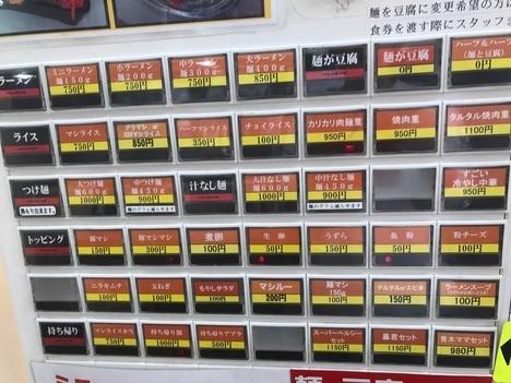 立川マシマシ足利店すごい冷やし中華ごほん変更ともやしサラダ