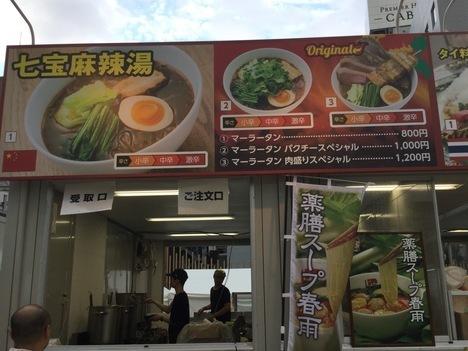 七宝麻辣湯激辛祭りイベント