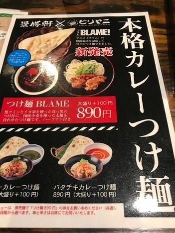 景勝軒系列インドカレー店ビリヤニカレーつけ麺メニュー